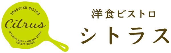 洋食ビストロ シトラス